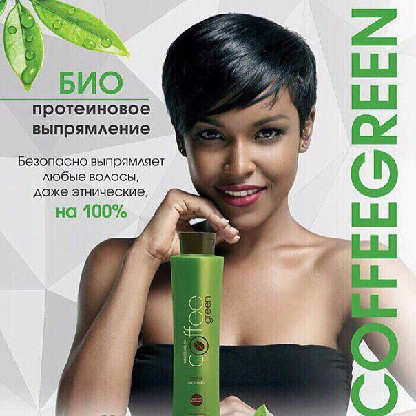 coffee green
